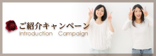 メルマガ・LINE@に登録してお得な情報をGET