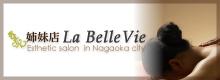長岡市に姉妹店ラ・ベルヴィーがございます。